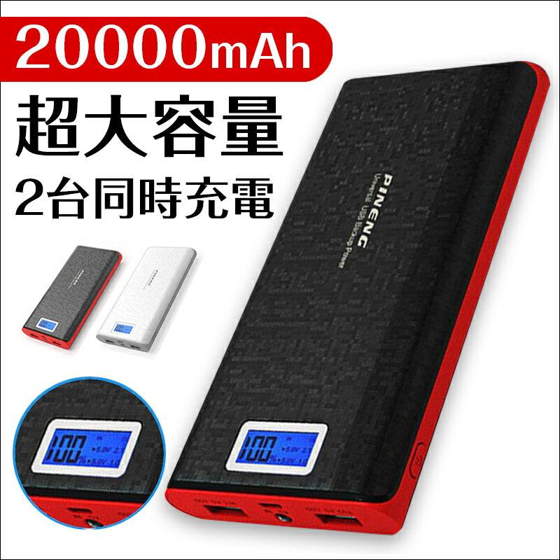 モバイルバッテリー 大容量 20000mAh 軽量 携帯バッテリー 持ち運び充電器 android スマホ 充電器 持ち運び電池 アイフォン 2.1A 急速充電器 2USBポート 2台同時充電 バッテリー 携帯充電器