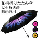 折り畳み傘 日傘 紫外線遮蔽 遮光 遮熱 晴雨兼用 撥水加工 頑丈な8本骨 耐風 軽量 花柄 収納ケース付き 超撥水 紫外線…