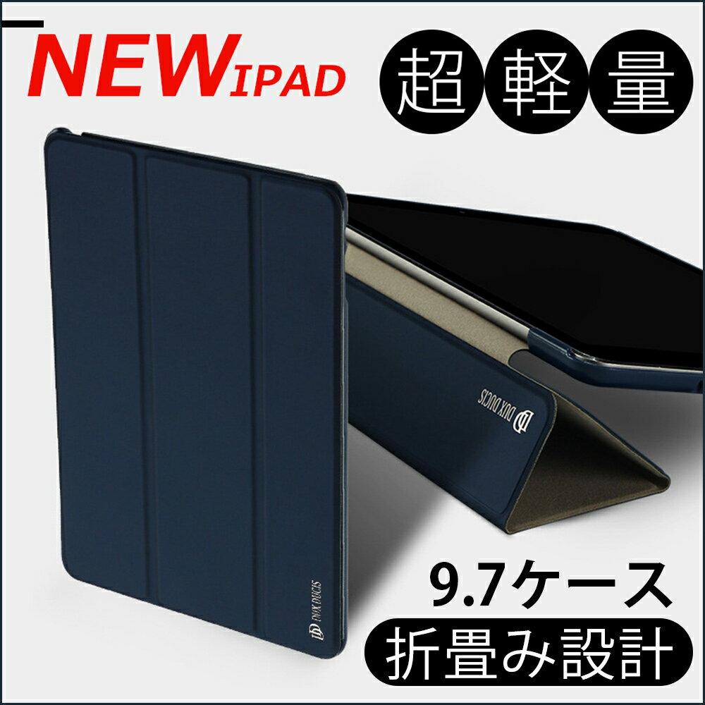 新型 iPad 2017 ケース 9.7インチ ipad pro 10.5 ケース 衝撃 ipad pro 12.9 ケース ipad mini4 ipad air2 ipad air ipad2/3/4 ケース new ipad 超軽量 手帳型 薄い ipadケース ipadカバー スタンド 2017最新版専用 レザーケース アイパッド ケース