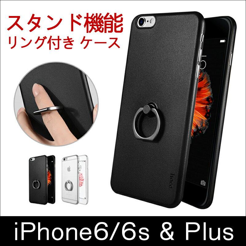 iphone6 ケース リング iPhone7ケース iPhone7plus アイフォン6 ケース iphone6s クリアケース iphone6 plus ケース クリア カバー アイフォン6ケース 落下防止 耐衝撃 軽量 薄型 シリコン スタンド機能 クリア透明TPU リング付き