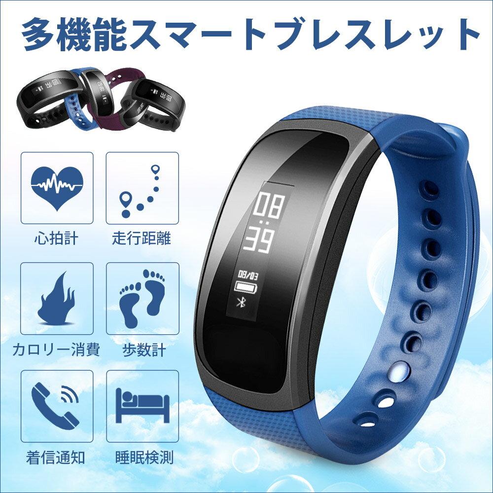 スマートブレスレット 活動量計 心拍計 血圧測定 歩数計 防水 スマートウォッチ 電話着信通知 時計 カロリー消費 睡眠検測 アラーム iphone iOS & Android 対応 Bluetooth4.0 フィットネス リストバンド 日本語取扱説明書