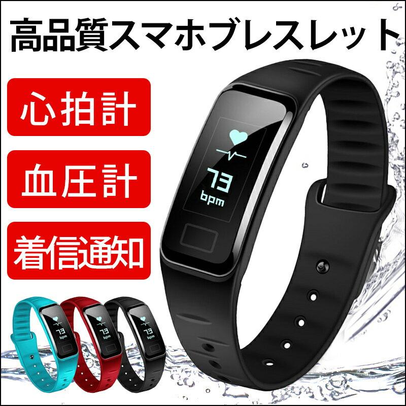 スマートブレスレット 血圧測定 活動量計 心拍計 歩数計 IP67防水 スマートウォッチ 時計 着信通知 消費カロリー 睡眠モニター アラーム iphone iOS Android 対応 Bluetooth4.0 多機能 フィットネス リストバンド 日本語説明書