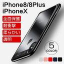 iPhone x ケース iPhone8 ケース iphone8 Plus ケース iPhonex ケース アイフォンxケース アイフォン8ケース iPhone...