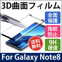 Samsung Galaxy Note 8 フィルム 9h Galaxy Note8 ガラスフィルム ギャラクシー note8 ガラスフィルム galaxy n...