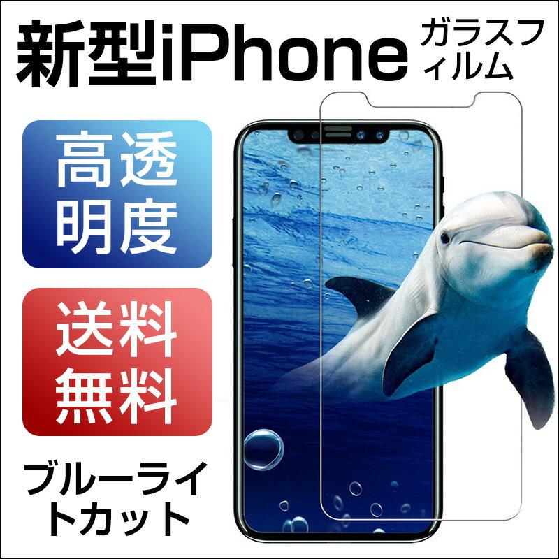 iphone x ガラスフィルム iphonex フィルム iphone8 フィルム 9h アイフォン8 ガラスフィルム 全面 保護フィルム 硬度9H 強化ガラスフィルム iPhone8 液晶保護フィルム アイフォン8 液晶保護ガラスフィルム iPhone8 透明 クリア 徹底防御 3D Touchi対応