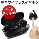 【タッチ型】 Bluetooth イヤホン ワイヤレスイヤホン スポーツ スマホ対応 イヤホン Bluetooth 高音質 防水 Bluetoot…