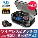 【bluetooth5.0&自動ペアリング】 Bluetooth イヤホン ワイヤレスイヤホン 高音質 タッチ型 IPX7防水 90時間連続駆動…