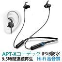 【APT-Xコーデック&高音質AAC対応】 Bluetooth イヤホン ワイヤレスイヤホン スポーツ 高音質 ブルートゥース イヤホ…