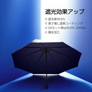 日傘UVカット自動開閉99.9%遮光折りたたみ逆さ傘逆さま傘完全遮光軽量折りたたみ傘傘レディースメンズ折り畳み傘長傘晴雨傘8本骨ワンタッチさかさま傘シンプル折れにくい濡れない晴雨兼用遮熱耐風逆折り式傘収納ポーチ付き可愛いギフト