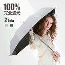 【ポイント20倍】【楽天1位獲得】日傘 uvカット 100%完全遮光 折りたたみ傘 自動開閉 レディース メンズ 晴雨兼用 折…