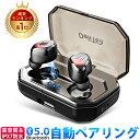 【1000円OFFクーポン】【Bluetooth 5.0&自動ペアリング】ワイヤレスイヤホン Bluetooth イヤホン 自動ペアリング 高…