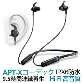 Bluetooth イヤホン ワイヤレスイヤホン スポーツ 高音質 ブルートゥース イヤホン Bluetooth4.2 IPX6防水 防汗 マグネット搭載 ワイヤレス スポーツ向け iPhone Android対応 ランニング 運動専用