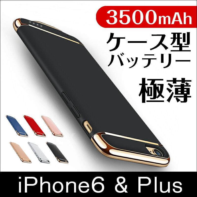 バッテリーケース 極薄 3500mAh バッテリー内蔵ケース モバイルバッテリー 大容量 軽量 薄型 アイホン スマホ 充電器 電池 iPhone バッテリーケース 携帯充電器 iphone6 / iphone6plus 対応