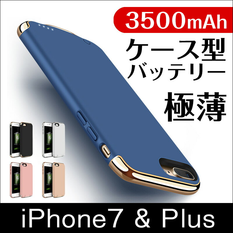 iphone7ケース 極薄 バッテリーケース 3500mAh バッテリー内蔵ケース モバイルバッテリー 大容量 軽量 薄型 アイホン スマホ 充電器 電池 iPhone バッテリーケース 携帯充電器 iphone7 / iphone7plus