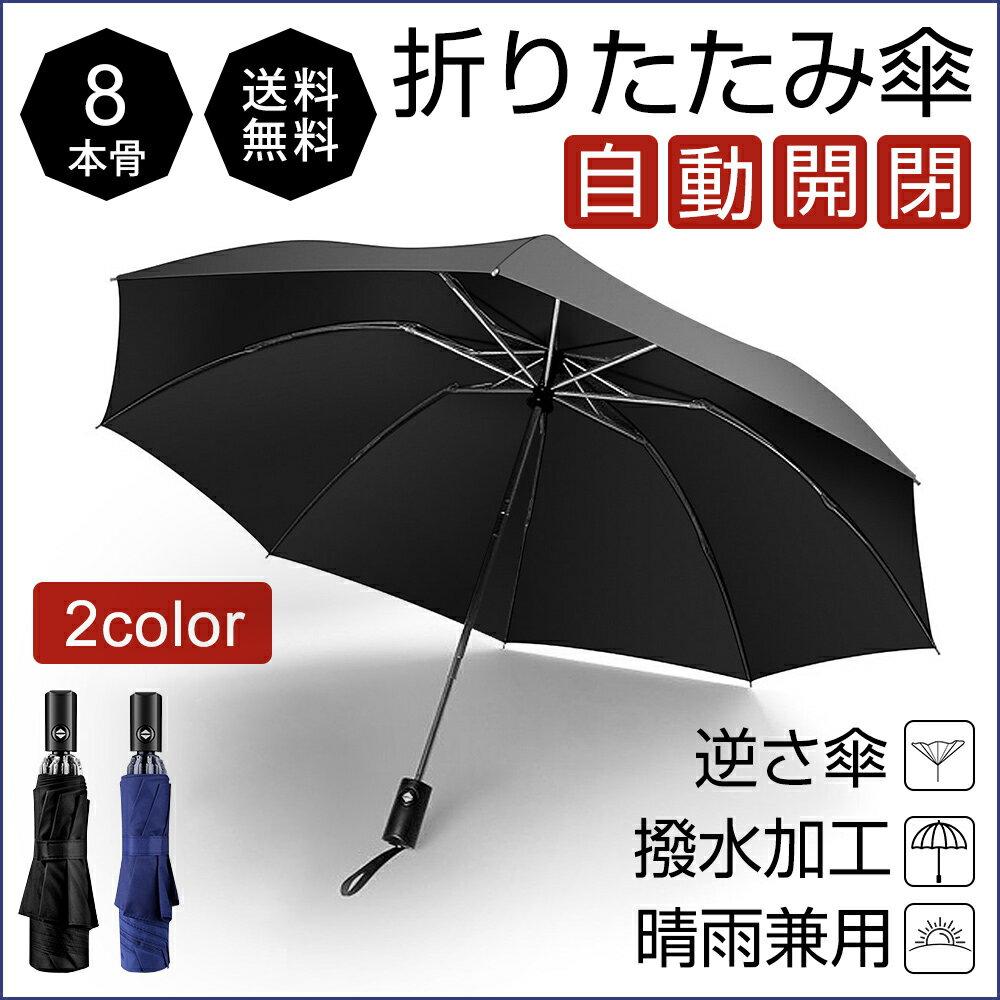 折りたたみ傘 自動開閉 逆さ傘 逆さま傘 傘 メンズ レディース さかさま傘 折り畳み傘 逆折り式傘 長傘 日傘 晴雨傘 8本骨 ワンタッチ シンプル 折れにくい 濡れない 晴雨兼用 遮光 遮熱 耐風 軽量