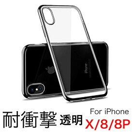957c061463 iPhone8 ケース iPhone8Plus ケース iPhone x ケース iPhone7 ケース クリアケース iPhonex ケース  アイフォン8ケース iPhone8 カバー iPhone8 Plus クリアケース 耐 ...