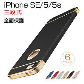 ddde11a55a iPhone5s ケース iPhone5 ケース iphone SE ケース カバー スマホ ケース 衝撃防止 スタンド機能 三段