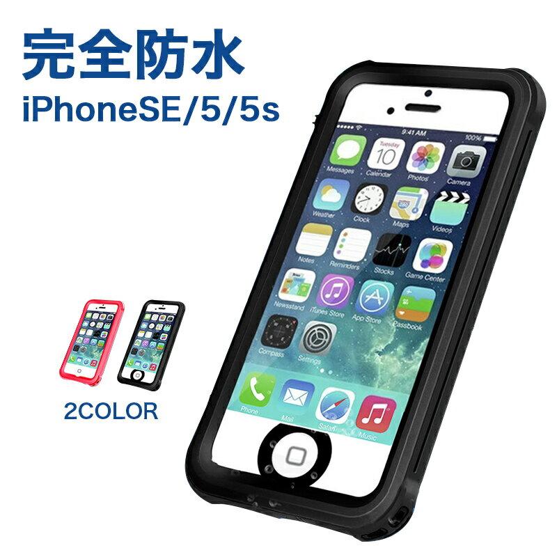 防水ケース iPhone5 iphoneSE iPhone5sスマホケース 防水カバー 防水 携帯 ケース 海 温泉 プール お風呂 写真 水中撮影 ダイビング 水中通話 防水パック