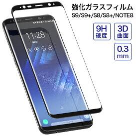 galaxy S8/S8+ フィルム galaxy S9/S9+ フィルム Galaxy Note 8 フィルム 3D強化ガラス Note 8 強化ガラスフィルム galaxy S8 ガラスフィルム galaxy S8 plus 保護フィルム ガラスフィルム 硬度9H 液晶保護 衝撃吸収 3Dタッチ対応 ギャラクシーS8
