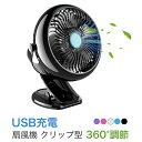 扇風機 クリップ せんぷうき 卓上 扇風機 静音 無段階調節 クリップ 卓上扇風機 ミニ扇風機 卓上ファン 360°調節 デ…