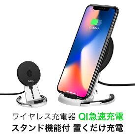 ワイヤレス充電器 qi 急速 ワイヤレス充電器 iphone x スマホ 充電器 スタンド機能 360度回転 無線充電器 ワイヤレス 置くだけ充電 無接点充電パッド iphone8 iphone8plus Galaxy s8/s8+ note8 Xperia Nexus多機種対応