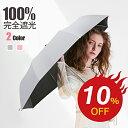 【スーパーSALE限定!10%OFF!】【楽天1位獲得】日傘 uvカット 100%完全遮光 折りたたみ傘 自動開閉 レディース 折り畳…