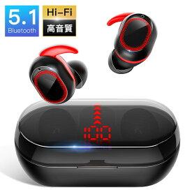【最新Bluetooth5.1対応】ワイヤレスイヤホン Bluetooth イヤホン ブルートゥース イヤホン ワイヤレス イヤホン HiFi高音質 IPX7防水 スマホ対応 自動ペアリング 通勤 通学 CVC8.0ノイズキャンセリング搭載 iPhone/Android対応 ギフト