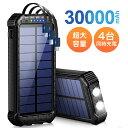 【マラソン限定!ポイント20倍】【楽天1位】30000mAh モバイルバッテリー 超大容量 ソーラー充電器 4台同時充電可能 ソ…
