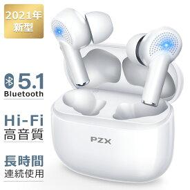 【2021新型 CVC8.0+ENC機能塔載】ワイヤレスイヤホン bluetooth イヤホン 完全ワイヤレス ブルートゥース イヤホン Bluetooth5.1 コンパクト 超軽型 自動ペアリング IPX7防水 両耳 片耳 通話 最大20時間音楽再生 CVC8.0ノイズキャンセル iPhone12 Pro Max mini ギフト