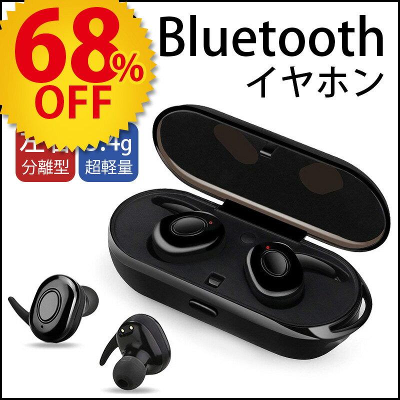 【スーパーSALE限定!68%OFF】Bluetooth イヤホン スポーツ スマホ対応 高音質 防水 Bluetooth4.2 運動イヤフォン ブルートゥース イヤホン ランニング 完全 ワイヤレスイヤホン スポーツ イヤホン マイク内蔵 iphone8 iPhonex Android galaxy s8 s9対応 ギフト