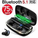 【期間限定!75%OFF】【次世代 最新Bluetooth5.1技術 瞬時接続】ワイヤレスイヤホン Bluetooth イヤホン ブルートゥー…