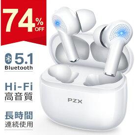 「スーパーSALE★74%OFF」【2021新型 CVC8.0+ENC機能塔載】ワイヤレスイヤホン bluetooth イヤホン 完全ワイヤレス ブルートゥース イヤホン Bluetooth5.1 コンパクト 超軽型 自動ペアリング IPX7防水 両耳 片耳 通話 最大20時間音楽再生 iPhone12 Pro Max mini ギフト