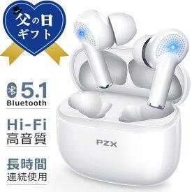 【父の日SALE ポイント10倍】 PZX ワイヤレスイヤホン bluetooth イヤホン 完全ワイヤレス ブルートゥース イヤホン Bluetooth5.1 コンパクト 超軽型 自動ペアリング IPX7防水 両耳 片耳 通話 最大20時間音楽再生 iPhone12 Pro Max mini 父の日 ギフト