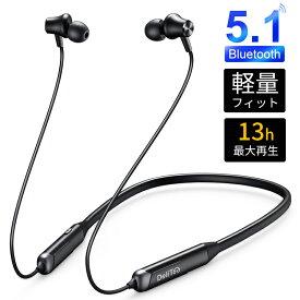 【2021年新型&Bluetooth5.1】 ワイヤレスイヤホン bluetooth イヤホン ブルートゥース イヤホン Bluetooth5.1 自動ペアリング 左右一台型 両耳 ヘッドセット 通話 音量調整 Siri対応 マイク コンパクト 軽量 ビジネス 運転 スポーツ iPhone Android 対応