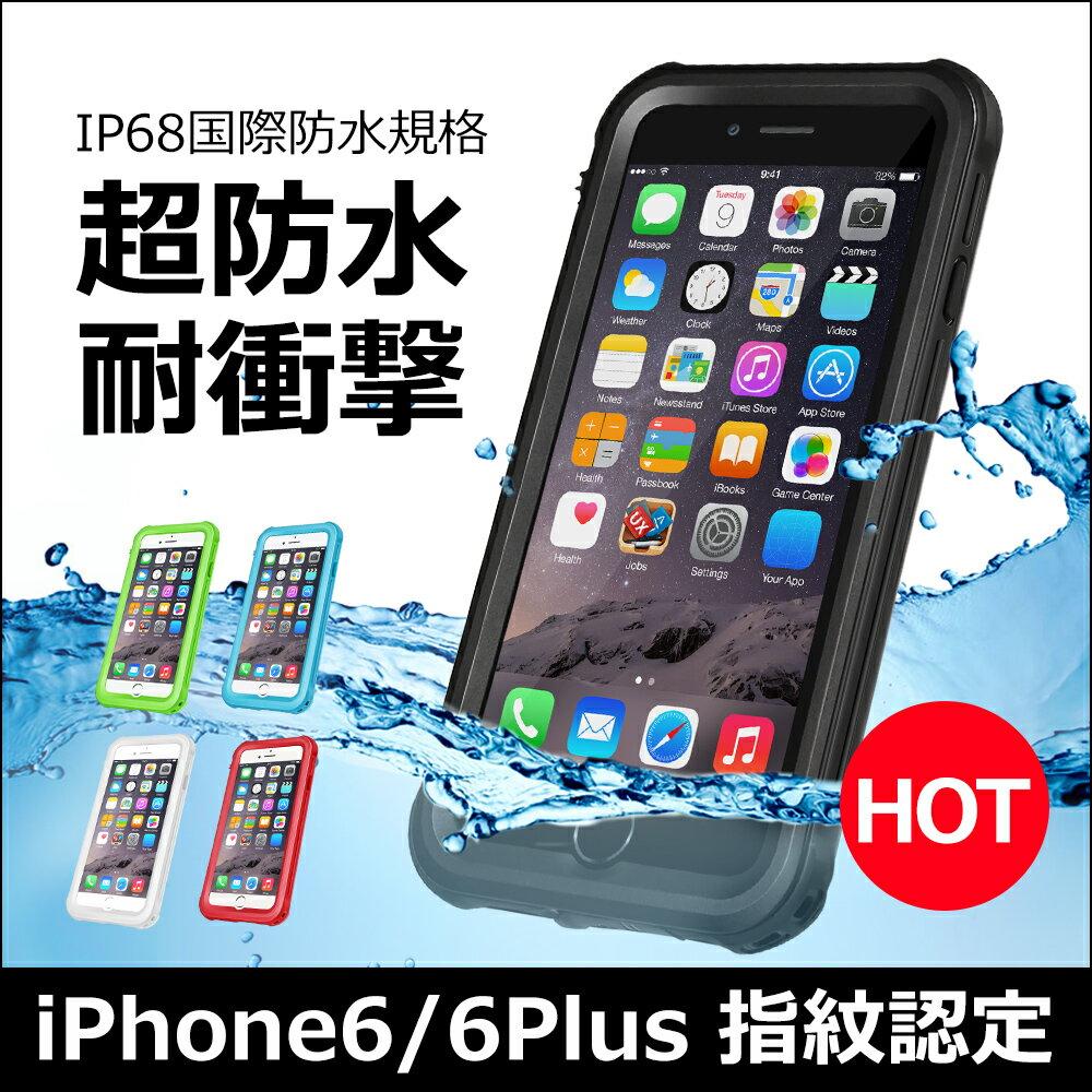 スマホ 防水ケース iPhone6 iPhone6s iPhone6 Plus スマホケース 防水カバー 防水 携帯 ケース 海 温泉 プール お風呂 ダイビング 水中通話 防水パック