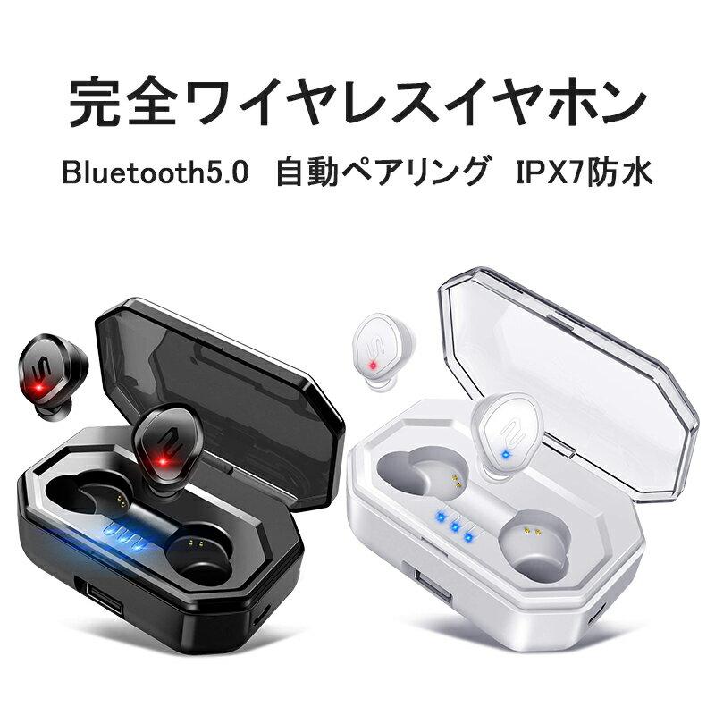 【Bluetooth 5.0&自動ペアリング】Bluetooth イヤホン ワイヤレスイヤホン 高音質 タッチ型 IPX7防水 90時間連続駆動 完全ワイヤレス イヤホン ブルートゥース イヤホン Bluetooth 両耳 左右分離型 軽量 マイク内蔵 Siri対応 iphone8 iPhonex Android s8 s9対応 ギフト