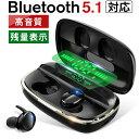 【次世代 最新Bluetooth5.1技術 瞬時接続】ワイヤレスイヤホン Bluetooth イヤホン ブルートゥースイヤホン HiFi高音…