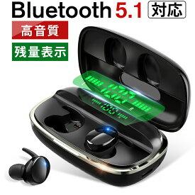【次世代 最新Bluetooth5.1技術 瞬時接続】ワイヤレスイヤホン Bluetooth イヤホン ブルートゥースイヤホン HiFi高音質 IPX7防水 スマホ対応 自動ペアリング 通勤 通学 自動ON/OFF CVC8.0ノイズキャンセリング搭載 ギフト用 iPhone/Android対応