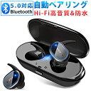 【Bluetooth5.0 & HiFi高音質】ワイヤレスイヤホン ブルートゥース イヤホン スポーツ スマホ対応 IPX6防水 自動ペア…