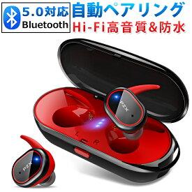 【2019新作】 Bluetooth イヤホン ワイヤレスイヤホン Hi-Fi高音質 Bluetooth5.0 IPX6防水 ブルートゥース イヤホン スマホ対応 自動ペアリング 運動イヤフォン 自動ON/OFF 完全ワイヤレスイヤホン スポーツ向け マイク内蔵 iPhone対応 Android対応 ギフト用 通勤用