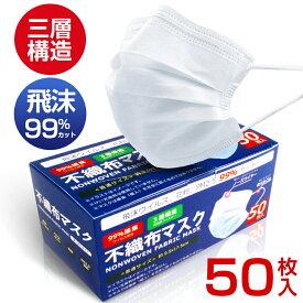 マスク 50枚 3層構造 飛沫99%カット ますく 使い捨てマスク 箱 50枚入 マスク 使い捨て 送料無料 PM2.5 防水抗菌 男女兼用 大人用 ウィルス対策 花粉対策 フィルター採用 レギュラーサイズ 白色