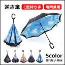 【送料無料】日傘 逆さ傘 長傘 UVカット 超撥水 逆さに開く傘 濡れない 男女兼用 傘 メンズ 傘 おしゃれ 晴雨兼用 逆…