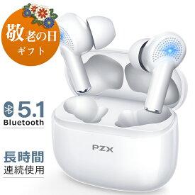【P10倍&敬老の日】 PZX ワイヤレスイヤホン bluetooth イヤホン 完全ワイヤレス ブルートゥース イヤホン Bluetooth5.1 コンパクト 超軽型 自動ペアリング IPX7防水 両耳 片耳 通話 最大20時間音楽再生 iPhone12 Pro Max mini 敬老の日ギフト