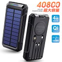 【40800mAh&Qiワイヤレス充電 】 ソーラーモバイルバッテリー 大容量 PD18W対応 ソーラーチャージャー 急速充電 SCP22…
