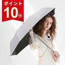 【ポイント10倍】【楽天1位獲得】DeliToo 日傘 uvカット 100%完全遮光 折りたたみ傘 自動開閉 母の日 ギフト レディー…