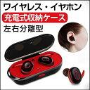 【楽天1位獲得】Bluetooth イヤホン スポーツ スマホ対応 高音質 防水 Bluetooth4.2 ...