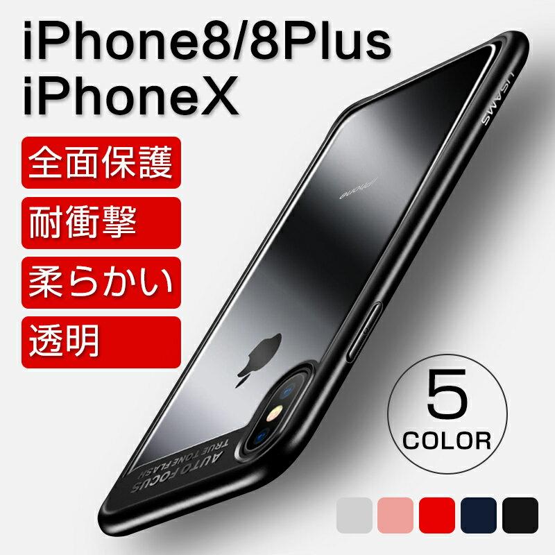 iPhone x ケース iPhone8 ケース iphone8 Plus ケース iPhonex ケース アイフォンxケース アイフォン8ケース iPhonex カバー 耐衝撃 iPhonex ケース スマホケース カメラ保護 全面保護 薄型 傷防止 携帯ケース スマホカバー iPhoneX カバー