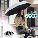 【楽天1位獲得】日傘 uvカット 100%完全遮光 折りたたみ 折りたたみ傘 自動開閉 軽量 折りたたみ傘 レディース メンズ…