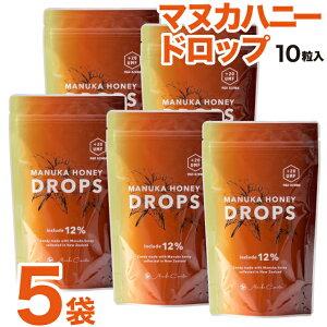 最高濃度の マヌカハニー ドロップ UMF20+ 10粒入り 5袋 セット マヌカハニー 20+ のど飴 キャンディ マヌカハニーキャンディー 蜂蜜 あめ 飴 アメ キャンディー 100% 天然 オーガニック はちみつ