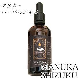 マヌカシズク 100ml マヌカの抗菌活性エキスを独自製法で抽出した無添加・最高純度のマヌカハーバルエッセンス マヌカコネクション
